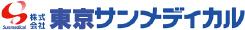 株式会社東京サンメディカル